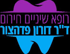 ד''ר דורון פדהצור – רופא שיניים חירום